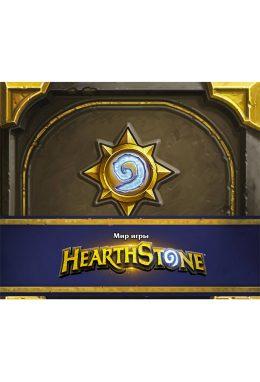 Атрбук Мир игры Hearthstone