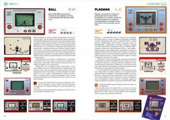 История Nintendo. Книга 2. Game&Watch