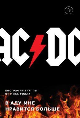 AC/DC. В аду мне нравится больше. Биография группы