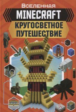 MINECRAFT: Кругосветное путешествие