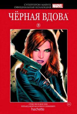 Ашет Коллекция. Супергерои Marvel № 23 Чёрная вдова