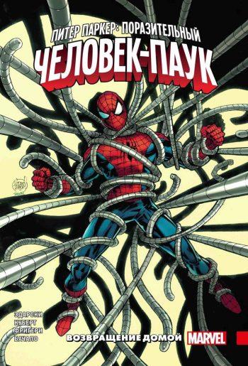 Sensational Spider-Man. Питер Паркер: Поразительный Человек-Паук. Том 4. Возвращение домой