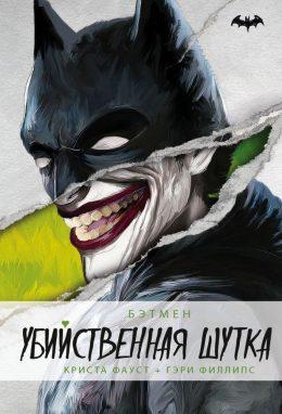 DC Comics. Batman. Бэтмен. Убийственная шутка