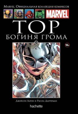 Ашет Коллекция  № 156 Тор. Богиня грома.