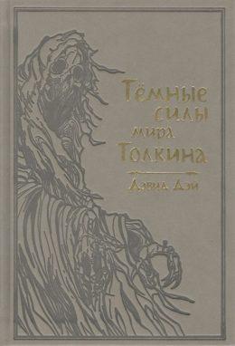 Темные силы мира Толкина