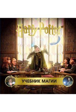 Гарри Поттер. Учебник магии.