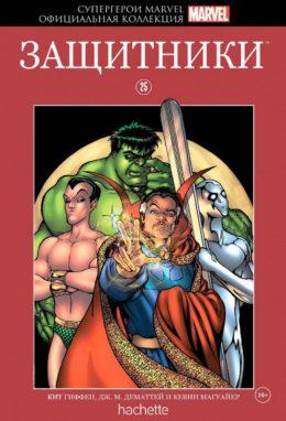 Ашет Коллекция. Супергерои Marvel. №25 Защитники