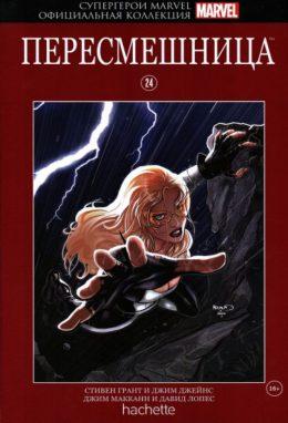 Ашет Коллекция. Супергерои Marvel. №24 Пересмешница