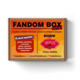 FANDOM BOX mini - Hazbin Hotel (Отель Хазбин)