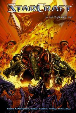 StarCraft Солдаты