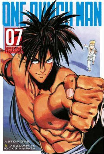 One-Punch Man. Том 7