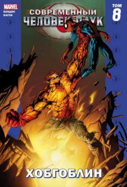 Ultimate Spider-Man. Современный Человек-Паук. Том 8. Хобгоблин