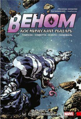 Venom. Веном. Космический рыцарь. Книга 2