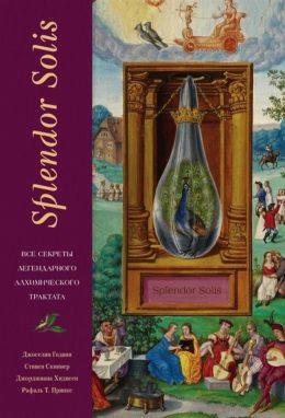 Splendor Solis. Все секреты легендарного алхимического трактата