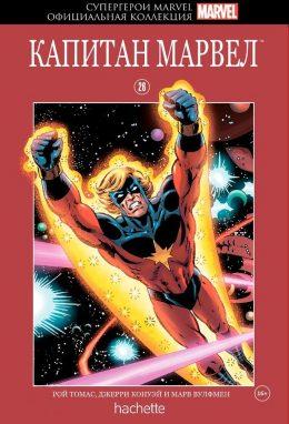 Ашет Коллекция. Супергерои Marvel. №26 Капитан Марвел