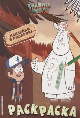 Gravity Falls. Гравити. Раскраска №1. Диппер и Зус (с накл.)