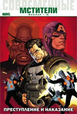 Avengers. Современные Мстители. Преступление и Наказание